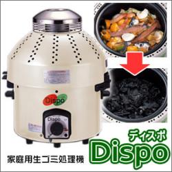 家庭用生ゴミ処理機 ディスポ KS-2287【送料無料】☆4人家族の生ゴミが1度に処理できる家庭用生ゴミ処理器の画像