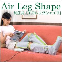 加圧式エアレッグシェイプ SRT-03☆足の疲れ・むくみに!自宅でできるホームエステ♪の画像