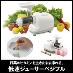 低速ジューサーベジフル☆低速スクリュー圧搾だからできた、濃厚で栄養価の高いジュース作りの画像