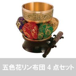 五色花リン布団4点セット ■上品な音色を奏でます。仏具の画像