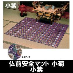 仏前安全マット 小菊 ■小紫■仏壇前の畳を守ります!仏具の画像