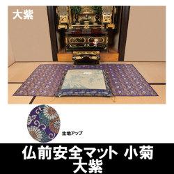 仏前安全マット 小菊 ■大紫■仏壇前の畳を守ります!仏具の画像