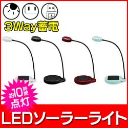 3Way蓄電OK!LEDソーラーライト☆スマホの充電もできるスタンドライト!の画像