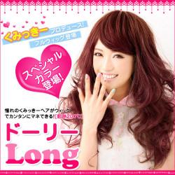 Loveswig×Kumicky くみっきープロデュースウィッグ ドーリーロング スペシャルカラー☆2色のレッドが交じり合うお人形風フワフワロングの画像