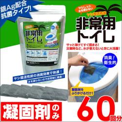 非常用トイレヤシレット60回 凝固剤のみ【送料無料】☆水を使わない非常用トイレの画像