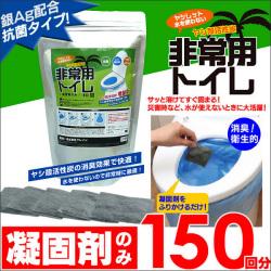 非常用トイレヤシレット150回 凝固剤のみ【送料無料】☆水を使わない非常用トイレ まとめてお得の画像