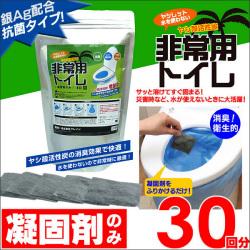 非常用トイレヤシレット30回 凝固剤のみ☆水を使わない非常用トイレの画像
