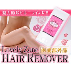 ラブリーゾーン ヘアリムーバー☆魅力的なビキニラインに!ムダ毛の悩み解消!の画像