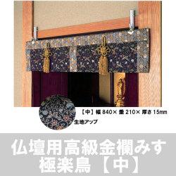 仏壇用高級金襴みす 極楽鳥 ■中■ 仏具の画像