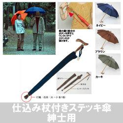 仕込み杖付きステッキ傘 ●紳士用● 突然の雨も安心!杖と傘が一本に。の画像