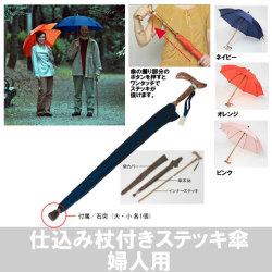仕込み杖付きステッキ傘 ●婦人用● 突然の雨も安心!杖と傘が一本に。の画像