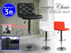 ≪完売≫カウンターチェアー 217☆ダイニングやカフェやBAR等に最適!カウンターチェアー