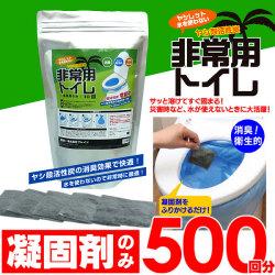 非常用トイレヤシレット500回 凝固剤のみ【送料無料】☆水を使わない非常用トイレまとめてお得の画像