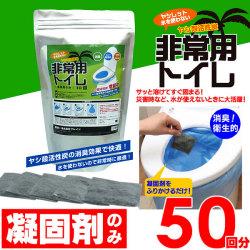非常用トイレヤシレット50回 凝固剤のみ【送料無料】☆水を使わない非常用トイレの画像