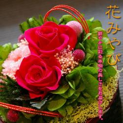 プリザーブドフラワー 花みやび☆ギフトに最適♪キュートな和風プリザーブドアレンジメントの画像