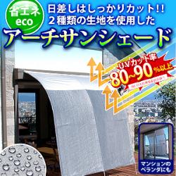 アーチサンシェード☆日差しをしっかりカット!突然の雨にも対応!の画像
