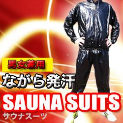 サウナスーツ 男女兼用☆超燃焼系サウナスーツの画像