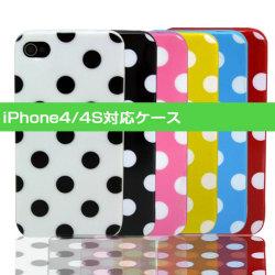 《完売》【iPhone4対応】水玉ドットケース 水玉ケース☆水玉のドットデザインで、かわいい感じの雰囲気を持つケース