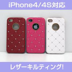 【iPhone4/4S対応】レザーキルティングストーンケースip☆レザー調の素材でキルティング加工を施したケースの画像