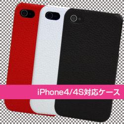 【iPhone4/4S対応】シンプルレザーケース Mono Classic ☆レザー調でシンプルでオーソドックスなデザインのケースの画像