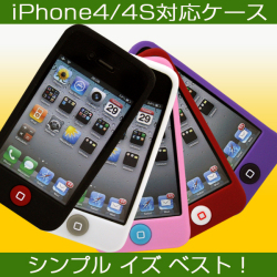 【iPhone4/4S対応】シンプルシリコンケース☆シンプル可愛い、シリコンケース!の画像