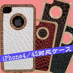 【iPhone4/4S対応】クロコダイル調ラインストーンケース☆ラインストーン煌く!ワニ革調スマホケース!の画像