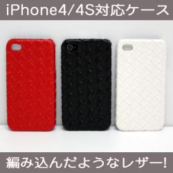 【iPhone4/4S対応】編み込み調レザーケース☆セレブレティーな高貴な感じがGood!の画像