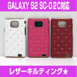 【GALAXY S2(SC-02C)対応】レザーキルティングケースg2☆ギャラクシー S2(SC-02C)用スマホケース・カバーの画像