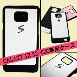 【GALAXY S2(SC-02C)対応】PREMIRE ツートンカラーケース☆ギャラクシー S2(SC-02C)用スマホケース・カバーの画像