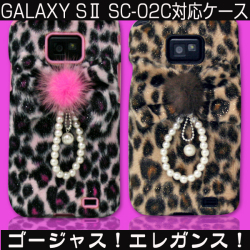 【GALAXY S2(SC-02C)対応】パール&レオパードケース☆ギャラクシー S2(SC-02C)用スマホケース・カバーの画像