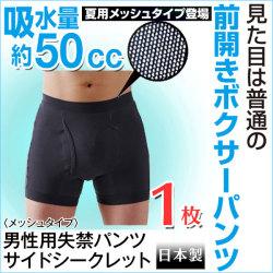 男性用失禁パンツ サイドシークレットメッシュ 1枚☆夏でも快適メッシュタイプ!尿漏れを前横からしっかりガード!の画像