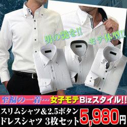 《完売》ホワイト系ドレスシャツセット☆オフィスに必要な知的カッコいいBizスタイル