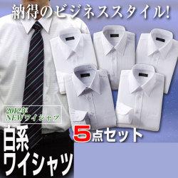 銀座・丸の内のOL100人が選んだ長袖ワイシャツセット(ホワイト系)☆100人の銀座・丸の内OLが選んだYシャツの画像