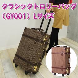 クラシックトローリーバッグ・L(GY001)【送料無料】☆クラシックで大人の雰囲気のキャリートランクケース!の画像