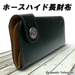 最高級ホースハイド(馬尻革)長財布 黒KT16634Cメンズ財布☆高級素材を使用した贅沢な長財布の画像