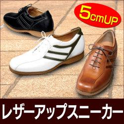 北嶋製靴 レザーアップスニーカー 見た目はオシャレなレザースニーカー、履くだけで5cmアップの画像