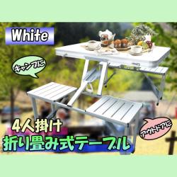 ≪完売≫折り畳み式アウトドアテーブル&チェアーPC1135☆テーブル内に全て収納可能!持ち運びも、組み立て簡単!