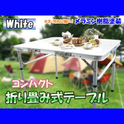 《完売》折り畳み式アウトドアテーブル1880☆持ち運び楽々で組み立て簡単!折畳み式テーブル!