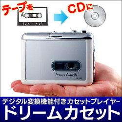 《完売》携帯カセットプレーヤー&デジタル変換機ドリームカセット【新聞掲載】