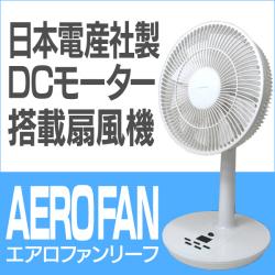 DCモーター AERO FAN エアロファンリーフ 扇風機(せんぷうき)【送料無料】☆日本電産社製のDCモーターを搭載の画像