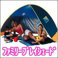 ≪完売≫ファミリープレイシェードNI-0618☆パッと広げれば、テントに早変わり!海や山で大活躍間違いなし。