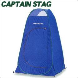 《完売》CAPTAINSTAG キャプテンスタッグ 着替えテント M-3104【送料無料】☆海水浴の着替えやシャワールームに最適です