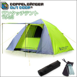 DOPPELGANGER OUTDOOR(R) ワンタッチテント T5-23【送料無料】☆傘を開くように約15秒で設営ができるワンタッチテント
