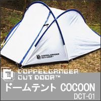DOPPELGANGER OUTDOOR(R) ドームテントCOCOON DCT-01【送料無料】☆移動性を重視し、居住性の向上も図った小型、軽量2人用テントの画像