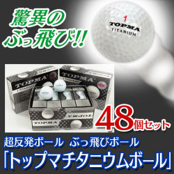 ぶっ飛びボール 「トップマ チタニウムボール」 48個セット☆敬老の日ホビーの画像