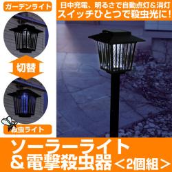 ソーラーライト&電撃殺虫器<2個組>【チラシ掲載】日中充電、明るさに自動点灯&消灯!スイッチひとつで殺虫光に!の画像