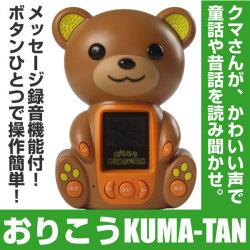 おりこうKUMA-TAN【チラシ掲載】クマさんが、かわいい声で童話や昔話を読み聞かせ!の画像