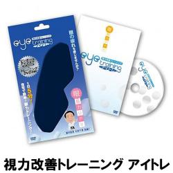 《完売》視力改善トレーニング アイトレ☆ピンホールアイマスクとトレーニングDVDで眼筋力UP!