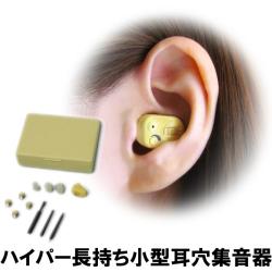 ≪完売≫ハイパー長持ち小型耳穴集音器☆人混の中での会話や遠くの音をハッキリ聞きたい方に最適!