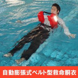 自動膨張式ベルト型救命胴衣☆国土交通省認定品! 水感知で自動膨張するベルト型救命胴衣!の画像